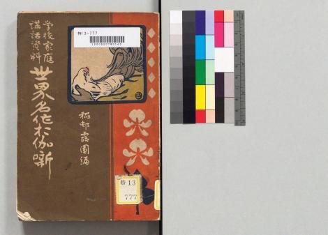 学校家庭講話資料 世界名作お伽噺(1910)稲村露園