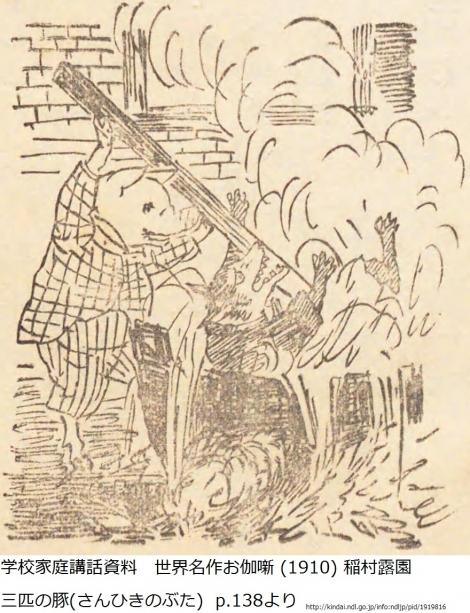 学校家庭講話資料 世界名作お伽噺(1910)稲村露園 三匹の豚(さんひきのぶた)