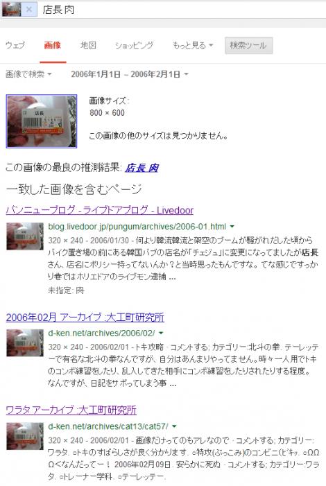 2006年1月の「店長 肉」画像検索