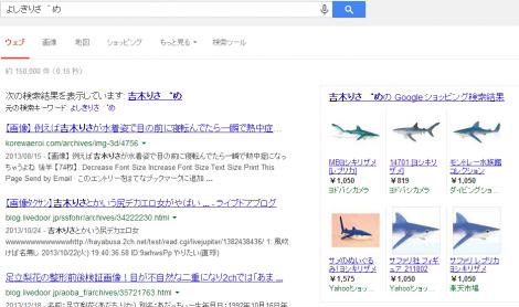 Google検索「よしきりさ ゛め」