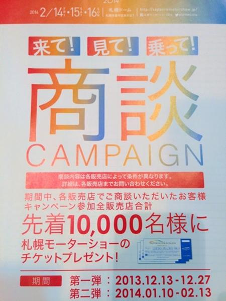 商談キャンペーン