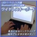 Bluetooth接続 ワイヤレスキーボード