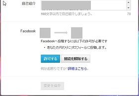 FacebookTwitter-05