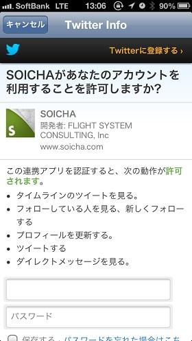 soichaup-04