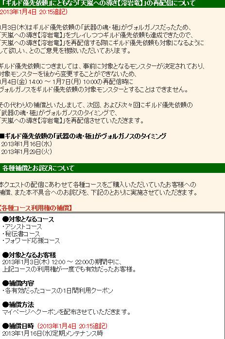 bandicam 2013-01-05 13-28-24-049