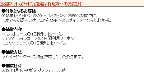 bandicam 2013-01-05 13-28-43-595