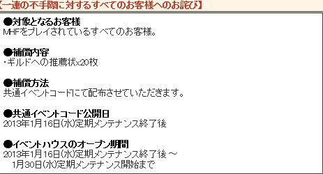 bandicam 2013-01-05 13-28-56-144