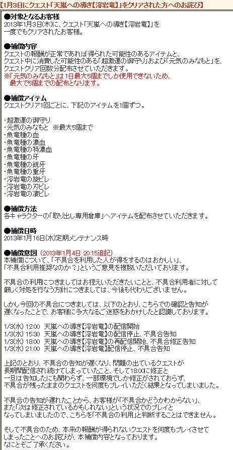bandicam 2013-01-05 13-27-35-887