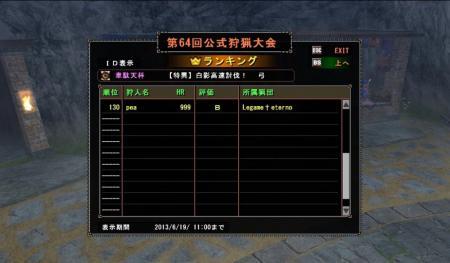 mhf_20130615_000301_490_convert_20130615041056.jpg