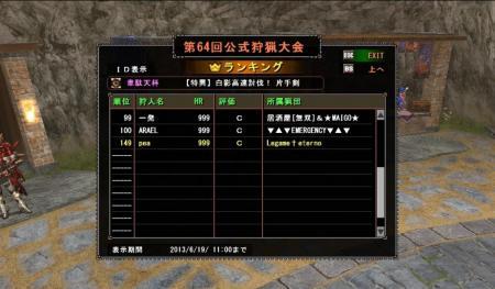 mhf_20130615_012611_023_convert_20130615014445.jpg