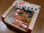 豊漁八宝寿司 01