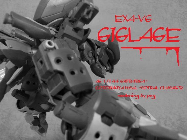 1ギグラーゲTOP 1