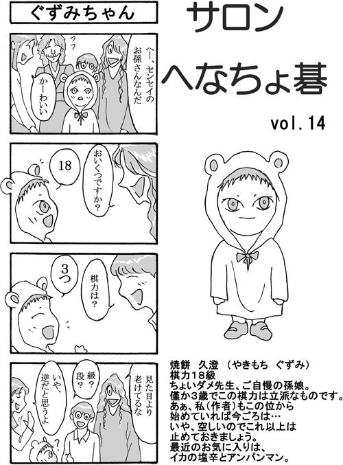 henachoko14-01.jpg