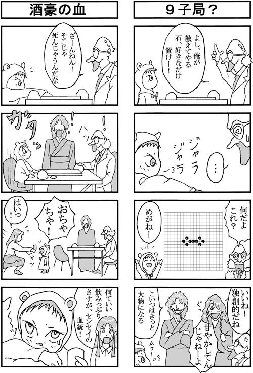 henachoko14-02.jpg