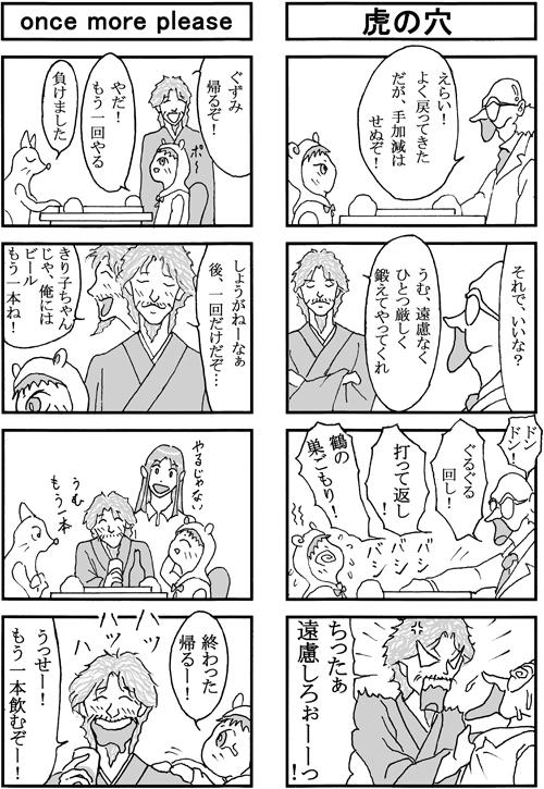 henachoko14-03.jpg