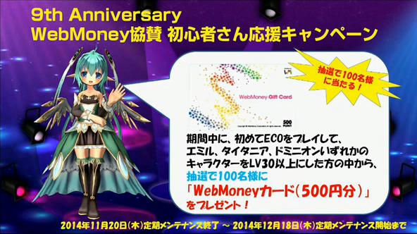 WebMoney協賛