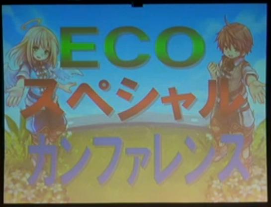 ECOスペシャルカンファレンス