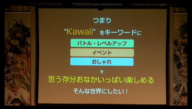 Kawaiiをキーワードに三大要素を思う存分楽しめる世界作りを展開