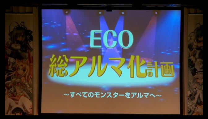 ECO総アルマ化計画