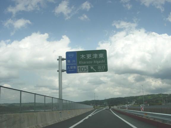 木更津東IC