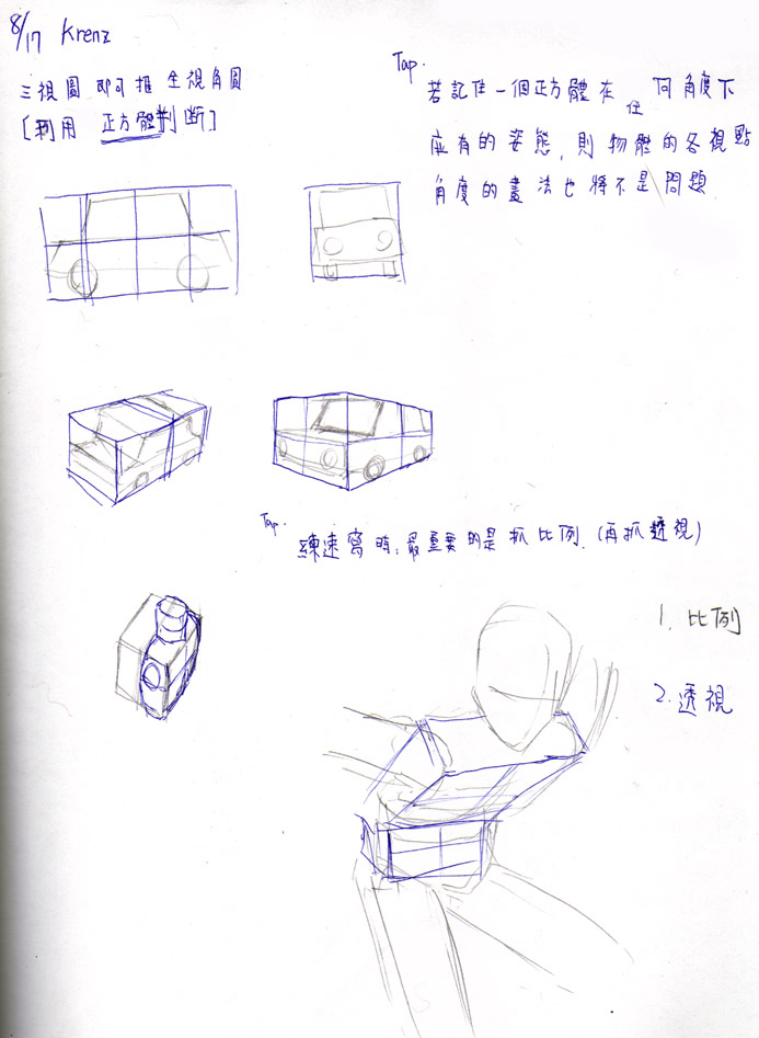 20120817-1.jpg