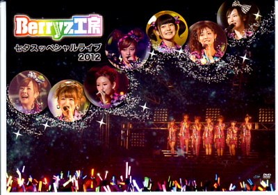 七夕スッペシャルライブ2012。