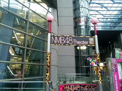 NMB48シアター。