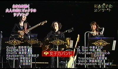 女子会コンサート。