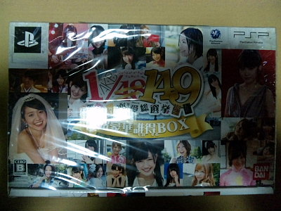 1/149恋愛総選挙。