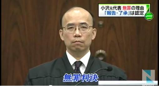 疑惑の裁判官