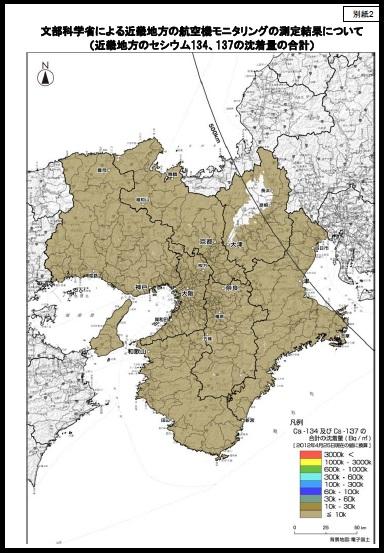 近畿汚染地図