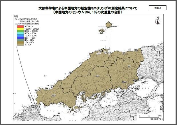 汚染地図中国地方