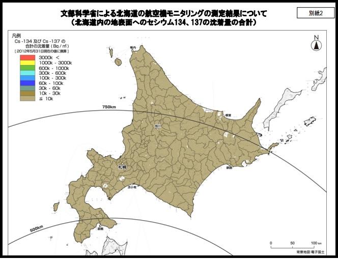 北海道セシウム