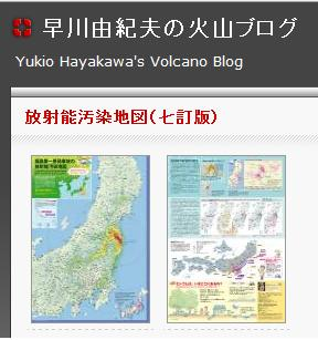 早川汚染地図