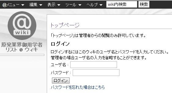 御用Wiki