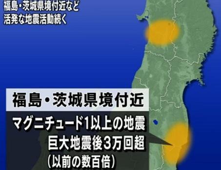 福島茨城地震