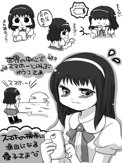 yukosama.jpg