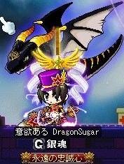 DragonSugar