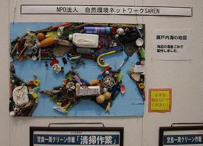 広島湾再生 4