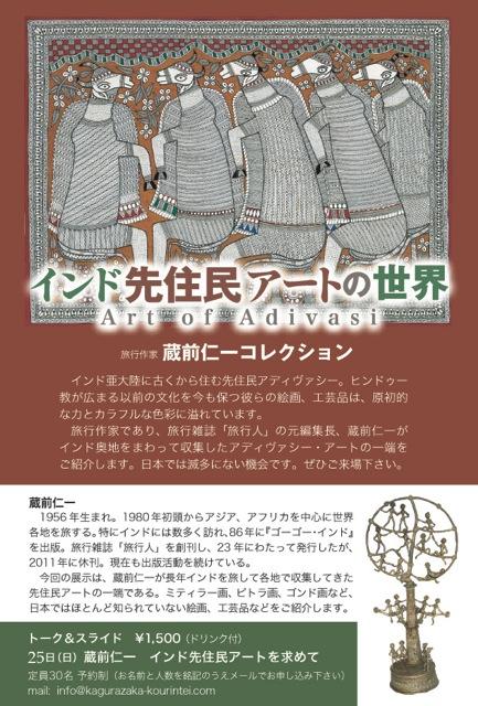 先住民アート展(裏)