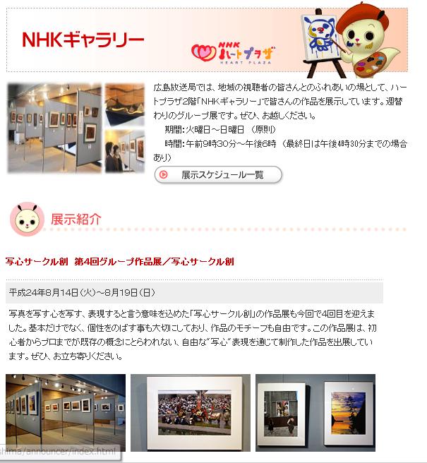 NHKハートプラザWEB