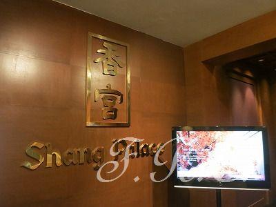 クアラルンプール・シャングリラ ホテル (Shangri-la Hotel)