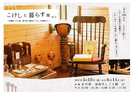 kokeshi-o.jpg