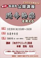 2013_03延命治療