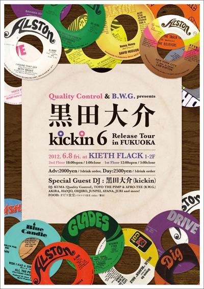 kickin6_400.jpg