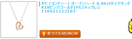 monow3_141116.png
