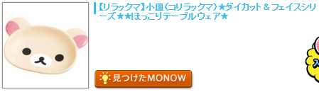 monow3_141117.png