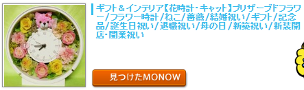 monow3_141119.png