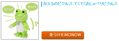 monow3_141120.png