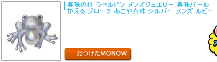 monow3_141122.png